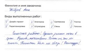Отзыв 13