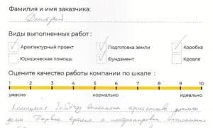 Отзыв 14